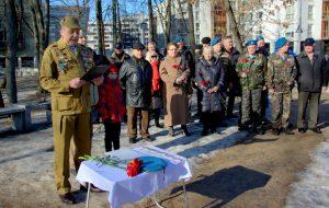 День памяти Афганистана