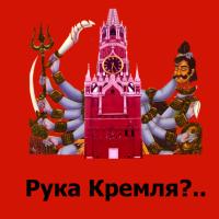 Во всем виновата Россия