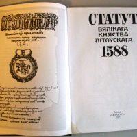 Статут Великого княжества Литовского 1529 года