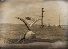 История города Темиртау