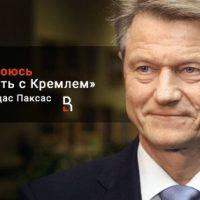 О визите Роландаса Паксаса в Москву