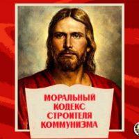 Моральный Кодекс строителя коммунизма и Библия