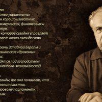 Александр Зиновьев:-Я хочу рассказать вам о Западе