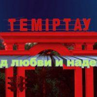 Темиртау — город любви и надежды