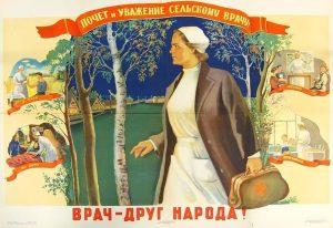 Врачи в СССР