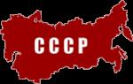 СССР моя Родина