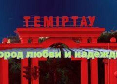 Темиртау – город любви и надежды