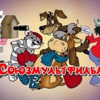 Советские мультфильмы лучшая защита от деградации наших детей