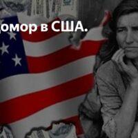 Голодомор в Европе и США – голые факты