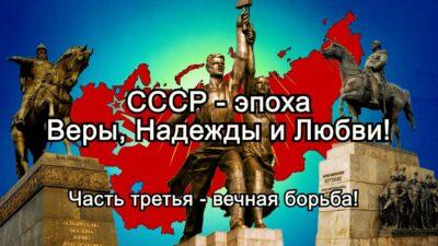 СССР - эпоха веры, надежды и любви
