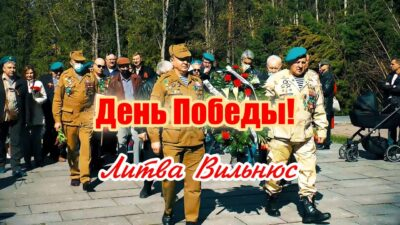 День Победы отметили в Литве. Вильнюс 2021