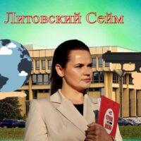 Литва выбрала президента Белоруссии