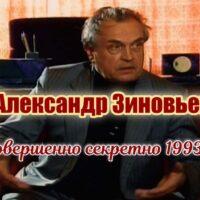 Александр Зиновьев о распаде СССР, настоящем и будущем России