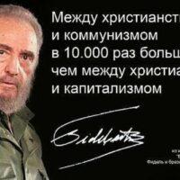 Фидель Кастро о религии. Избранные цитаты
